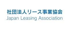 社団法人リース事業協会