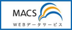 NACS WEBデータサービス